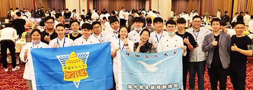 文大海青班38期烘焙科、第39期烹飪科 拿下2020第四屆國際廚藝美食藝術大賽二金四佳作-中式